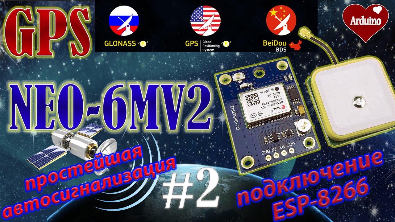 NEO-6MV2 GPS модуль подключение к ESP8266. Простая автосигнализация.