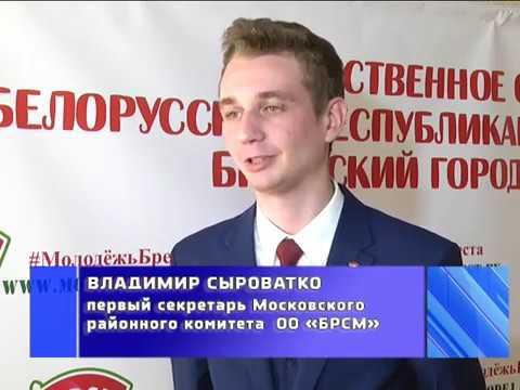 г  Брест  Отчетно выборная конференция БРСМ  Новости на Буг ТВ
