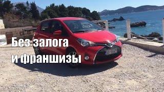 Аренда авто в Черногории. Toyota Yaris 2016, Без залога депозита франшизы
