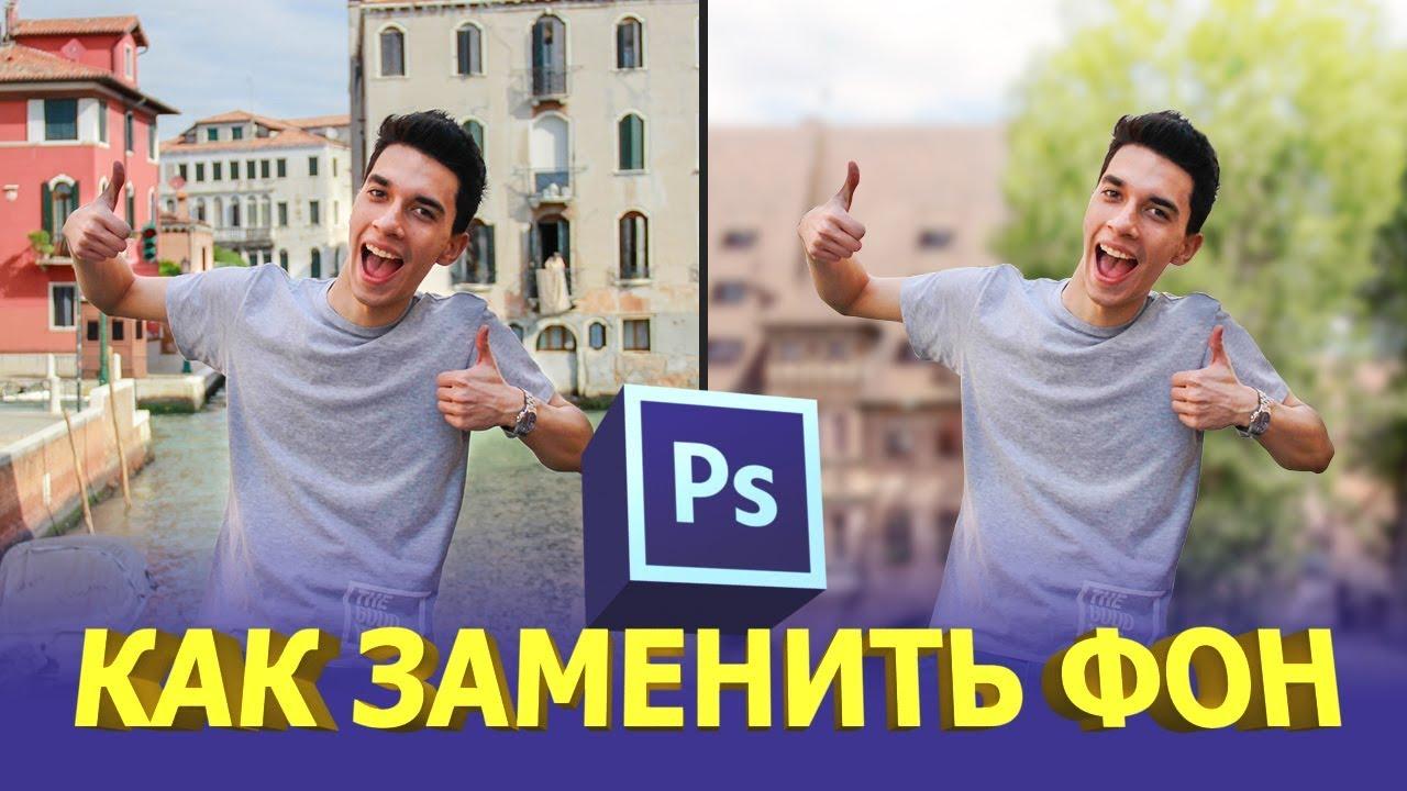 Как Поменять На Фотографии Фон В Фотошопе