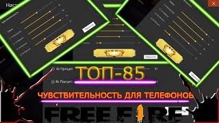 85 налаштувань для відтяжки Free Fire / Краща чутливість для відтяжки / Огляд Фрі фаєр для топ 1