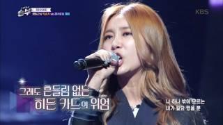 노래 싸움 승부 - 히든카드로 등장한 제아! 박슬기와 겨룰 명곡 '멍' 다 돌려놔!. 20161021