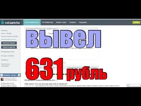 Rucaptcha.com вывод более 600 рублей, заработай так же без вложений в интернете