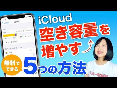 iCloudの空き容量を増やす5つの方法