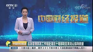 [中国财经报道]应急管理部派工作组赴湖北十堰郧阳区青龙山指导救援| CCTV财经