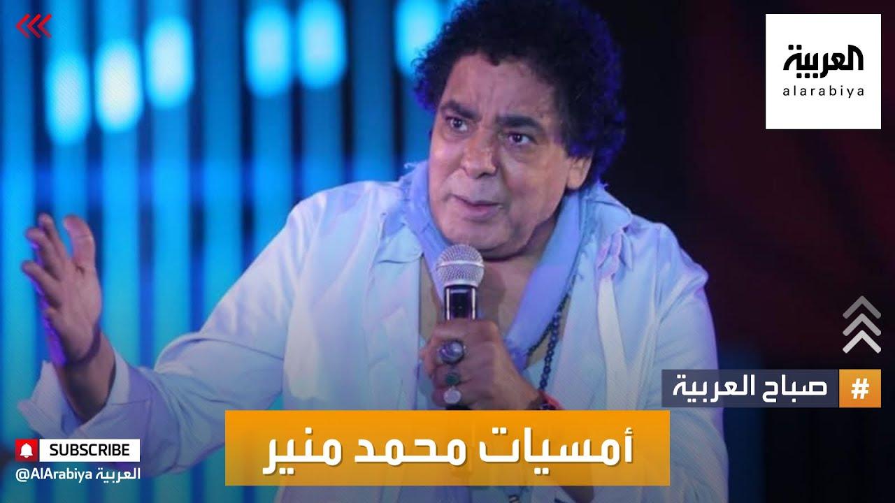 صباح العربية | محمد منير يحيي أمسيات دار الأوبرا المصرية الرمضانية  - 08:57-2021 / 5 / 5