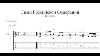 Гимн России - ноты и табы для гитары