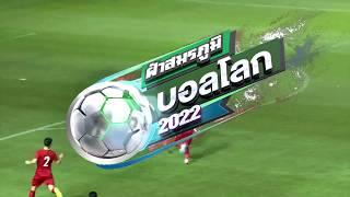 ไทยรัฐทีวี ช่อง 32 ถ่ายทอดสดฟุตบอลโลก 2022 รอบคัดเลือก(โซนเอเชีย) ไทย VS เวียดนาม ห้ามพลาด!!!