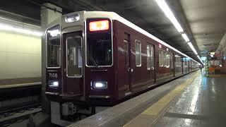 【阪急】7000系 7008F 特急新開地行き 花隈到着発車 (FHD)