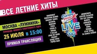 LIVE! Прямая трансляция концерта Европа Плюс