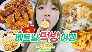Vietnam Mukbang Travel #2- delivery food + meeting with the Vietnamese creators! (Eng/Jpn CC sub)