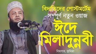 Bangla Waz ঈদে মিলাদুন্নবী Eid a Miladunnabi by Mufti Dr Abul Kalam Azad Bashar
