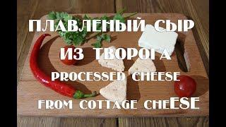 Плавленый сыр из творога  Рrocessed cheese at home