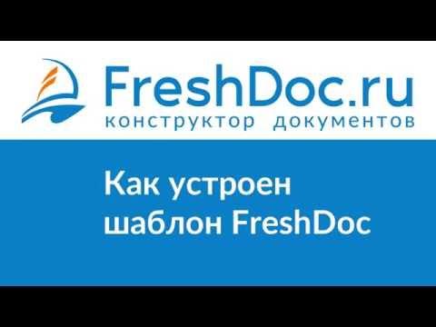 Как устроен шаблон FreshDoc