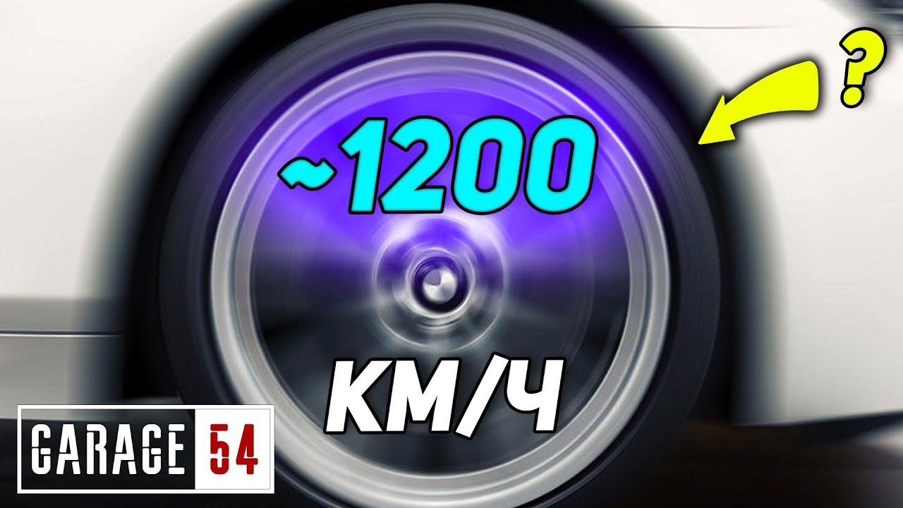 РАЗГОН ПОКРЫШКИ ДО СКОРОСТИ ЗВУКА (~1200КМ/Ч) - ПОПЫТКА #1