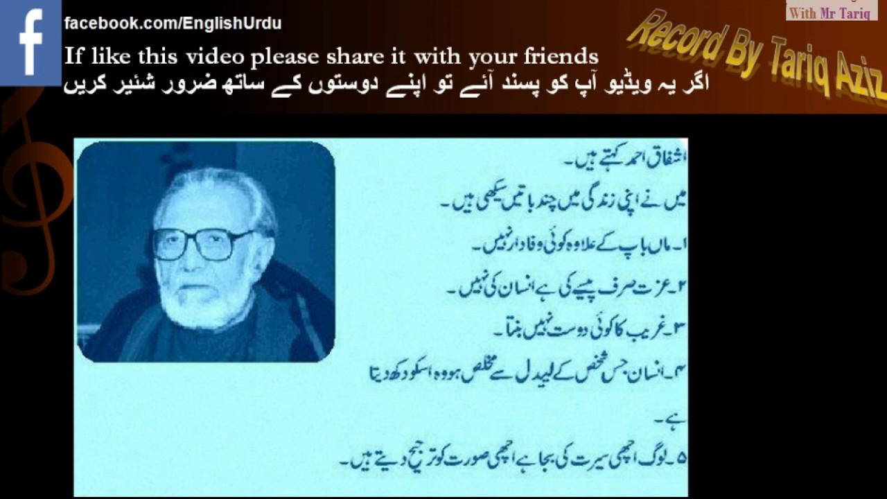 Ashfaq Ahmed Quote In Urdu 5 important truth 5 bohat aham ...