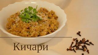 Индийская кухня | КИЧАРИ • Вегетарианские рецепты