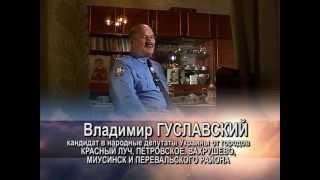 Владимир Гуславский
