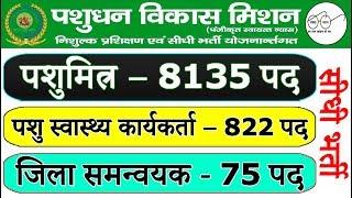 9032 खाली पदों पर पशुपालन विभाग में निकली 2019 की बड़ी भर्ती (UP Pashu Mitra Recruitment 2019)