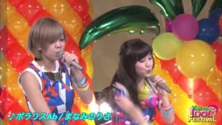 2007年8月結成の広島出身3人組アイドル。現在は東京を中心に活動。ファ...