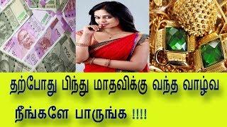 தற ப த ப ந த ம தவ க க வந த வ ழ வ ப ர ங க bigg boss tamil bindhu madhavi latest news