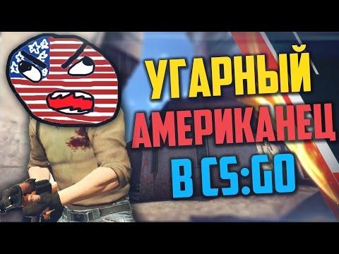 УГАРНЫЙ АМЕРИКАНЕЦ В CS:GO
