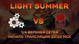 🔵 Light Summer. Стадия 1/4 💥 Розыгрыш для зрителей 💥 Начало 12.07 в 20:00 МСК 🔵