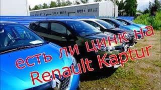 Как оцинкован кузов Renault Kaptur?! Есть ли цинк на новых деталях?! Доп.Обработка кузова?!