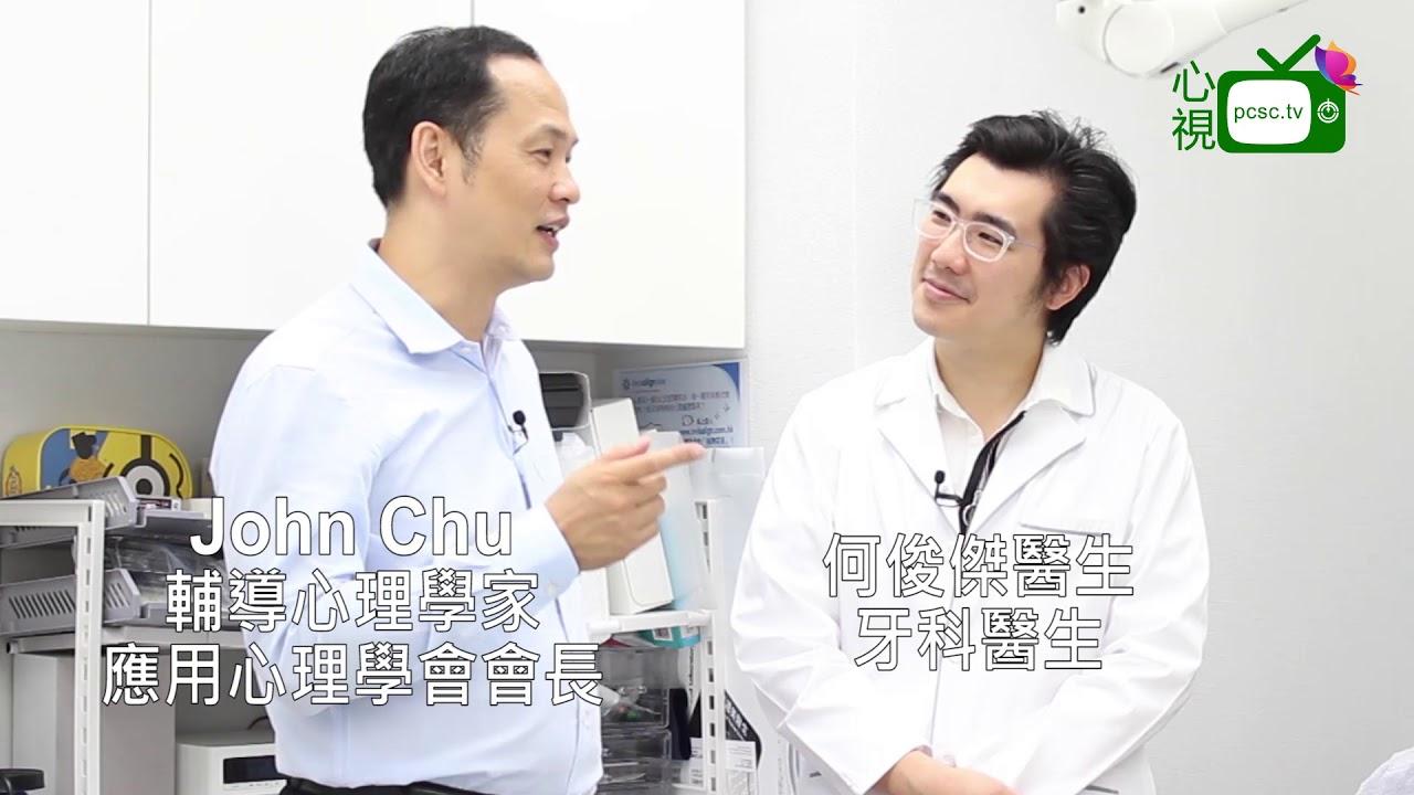 【心視台】匡喬醫療集團 何俊傑醫生-牙科醫生-老人家可否箍牙?牙齒美容問題?