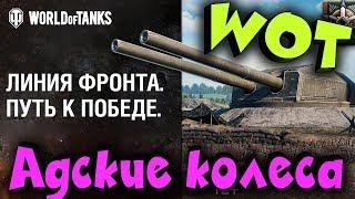 Адская мясорубка и выживание в танках   World Of Tanks линия фронта