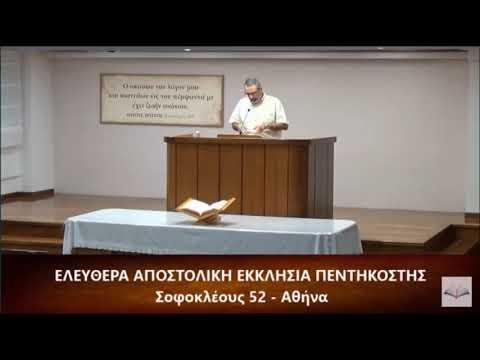 Πράξεις των Αποστόλων κεφ  η΄ (8) 26-43 // Αιμίλιος Μπαρμπάτος