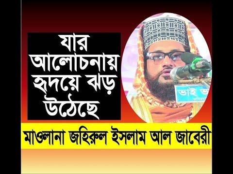Bangla waz 2017 Zahirul Islam Al Jabery যার আলোচনায় হৃদয়ে ঝড় উঠেছে