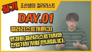[컬러실기과정] DAY1. 컬러리스트개론(3)