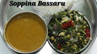 ಸೂಪರ್ ಬಸ್ಸಾರು ಮತ್ತು ಸೊಪ್ಪಿನ ಪಲ್ಯ | Bassaru with Soppina Palya Recipe in Kannada | Rekha Aduge