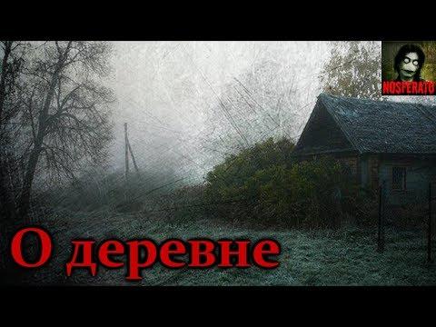 Истории на ночь - О деревне
