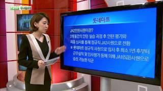 롯데마트 채용정보(오늘의공채)_채용투데이_140930