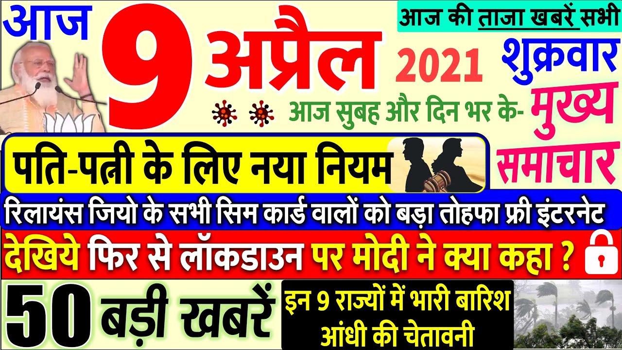 Today Breaking News ! आज 9 अप्रैल 2021 के मुख्य समाचार बड़ी खबरें लॉकडाउन भारत बंद RBI PM Modi news