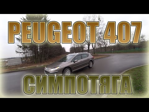 Peugeot 407 SW/ Пежо 407 2.0