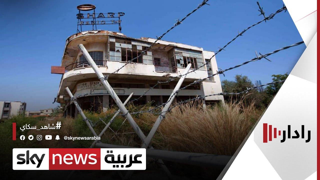 منطقة فاروشا تثير الجدل في قبرص | #رادار  - نشر قبل 7 ساعة