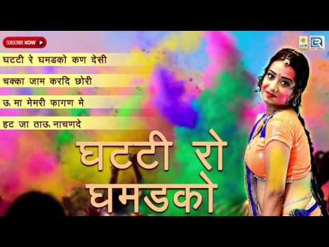neeta-nayak-new-song-|-घटती-रो-घमड़को-|-audio-jukebox-|-superhit-fagan-geet-|-rajasthani-holi-song