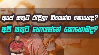 අපේ සතුට රැදිලා තියෙන්න කොහෙද? අපි සතුට හොයන්නේ කොහොමද? | Piyum Vila | 27 - 08 -2020 | Siyatha TV Thumbnail