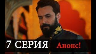 СУЛТАН МОЕГО СЕРДЦА 7 Серия новая АНОНС На русском языке Дата выхода