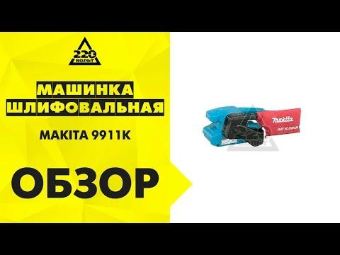 Машинка шлифовальная ленточная MAKITA 9911K