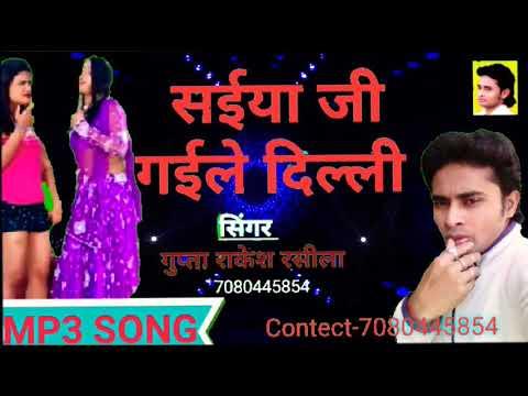 सिंगर गुप्ता राकेश रसीला लोक गीत(2019 का जबरदस्त शादी सुदा औरतों के लिए सुनाने वाला गाना एक बार सुने