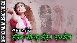 Rabina Badi Official New Song    HASNA KHOJCHHU HASNA SAKDINA    Ft.Pradip Rasaili    Janata Music
