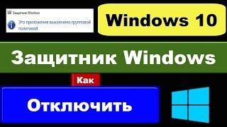 Как отключить Защитник Windows 10 (полностью убрать Defender)(, 2015-10-15T15:14:56.000Z)