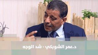 د.عمر الشوبكي - شد الوجه