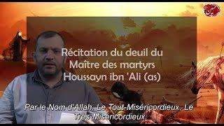 Deuil Houssayn ibn 'Ali (as) 2017 Video