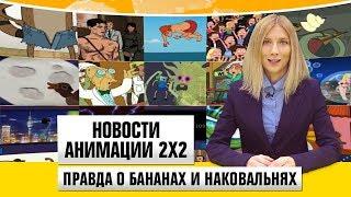 Новости анимации [Правда о бананах и наковальнях]...