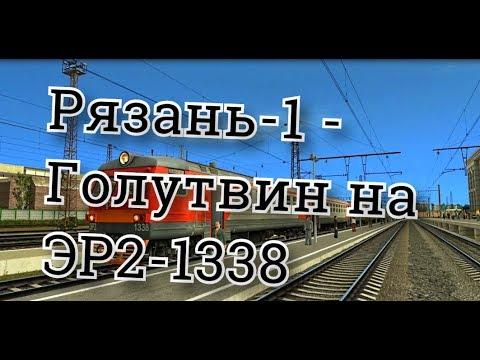 Trainz12 | Рязань-1 - Голутвин на ЭР2-1338